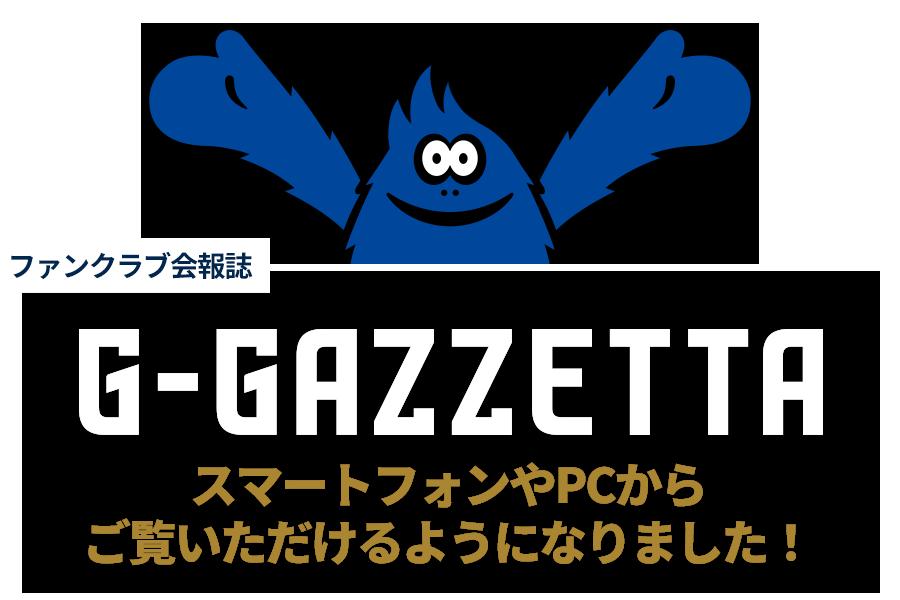 ファンクラブ会報誌「G-GAZZETTA」がスマートフォンやPCからご覧いただけるようになりました!